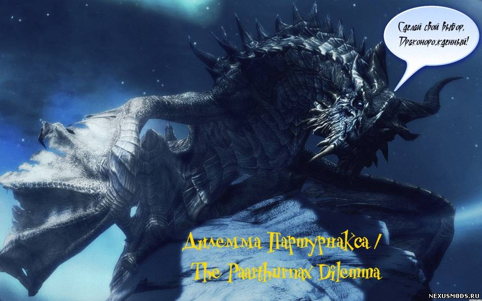 Дилемма Партурнакса / The Paarthurnax Dilemma